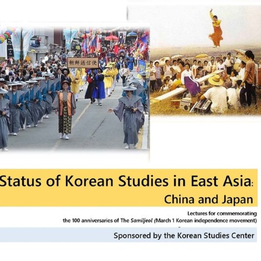 Status of Korean Studies in East Asia: China and Japan