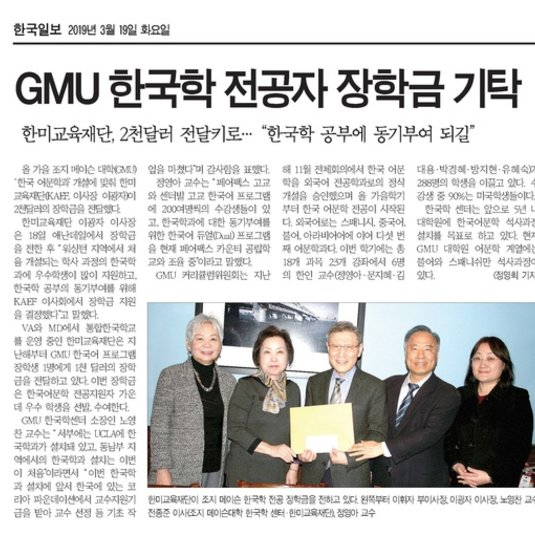 Korea Times - George Mason Korean Studies Scholarship