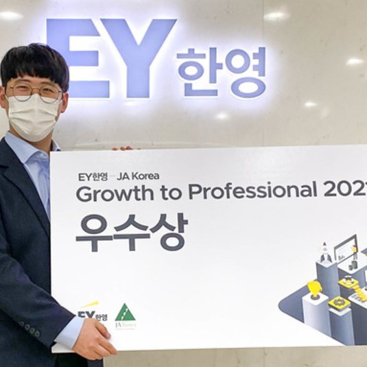 Junior Business Major Wins Second Place in EY Korea's University Business Plan Competition
