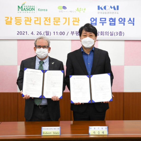 Mason Korea Signs MOU for Mutual Cooperation in Conflict Management with Incheon's Bupyeong District