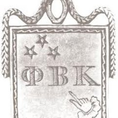 University Prepares for Phi Beta Kappa Induction
