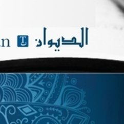 Al-Diwan Roundup: News and Analysis from Publishing and Academia (April)
